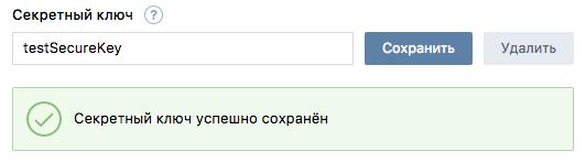 Как написать чат-бота на PHP для сообщества ВКонтакте - 7