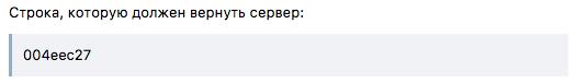Как написать чат-бота на PHP для сообщества ВКонтакте - 8