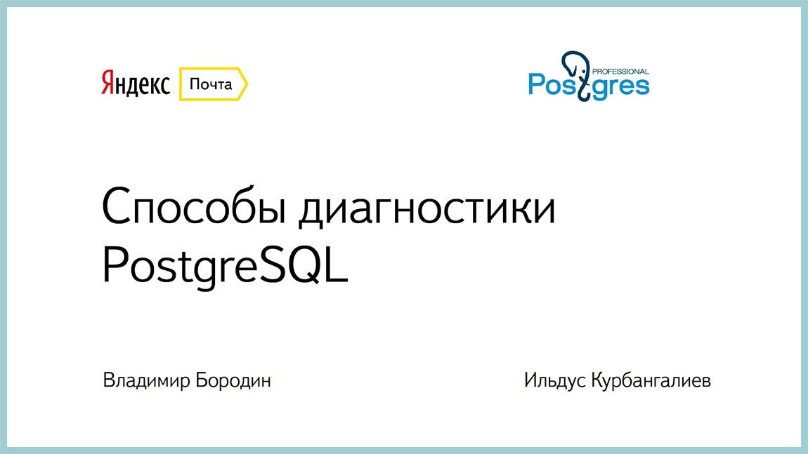 Способы диагностики PostgreSQL — Владимир Бородин и Ильдус Курбангалиев - 1