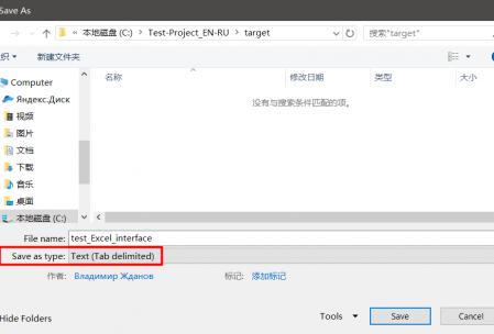 OmegaT: переводим с помощью компьютера - 23