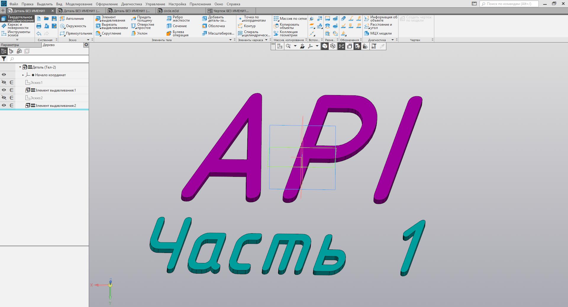 Работа с API КОМПАС-3D → Урок 1 → Основы - 1