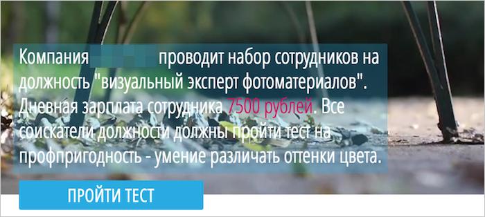 Стабильный доход без вложений, или Как Яндекс начал охоту на фальшивый заработок - 10