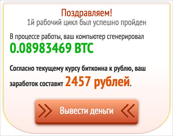 Стабильный доход без вложений, или Как Яндекс начал охоту на фальшивый заработок - 12