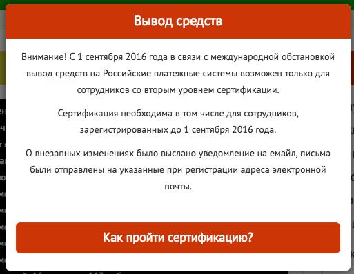 Стабильный доход без вложений, или Как Яндекс начал охоту на фальшивый заработок - 3