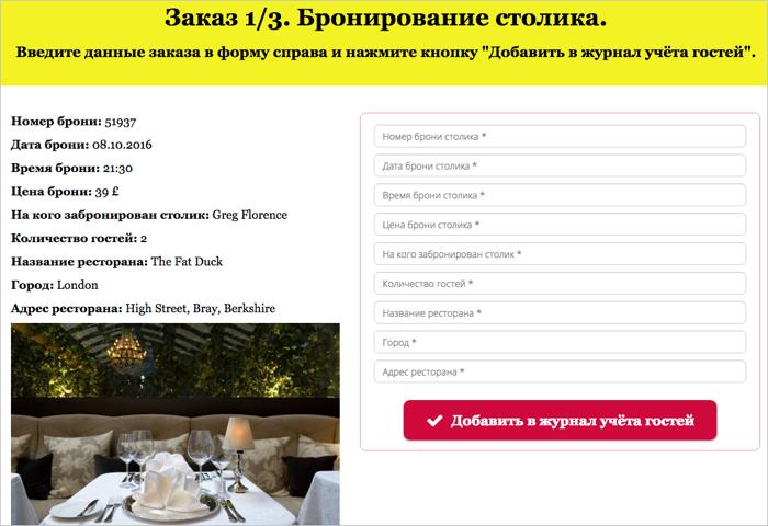 Стабильный доход без вложений, или Как Яндекс начал охоту на фальшивый заработок - 4