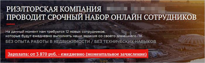 Стабильный доход без вложений, или Как Яндекс начал охоту на фальшивый заработок - 8
