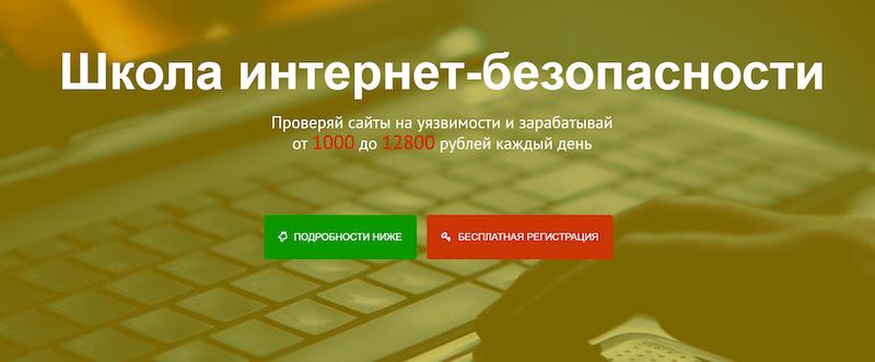 Стабильный доход без вложений, или Как Яндекс начал охоту на фальшивый заработок - 1