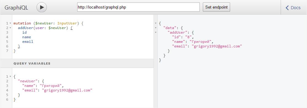 GraphQL запрос на добавление пользователя