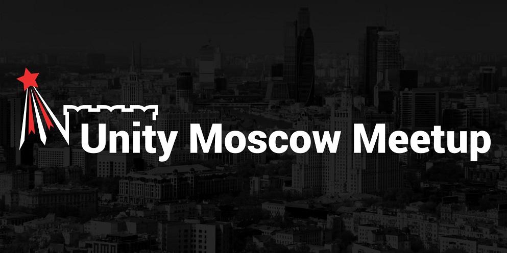 Приглашаем на встречу Unity разработчиков в Москве - 1