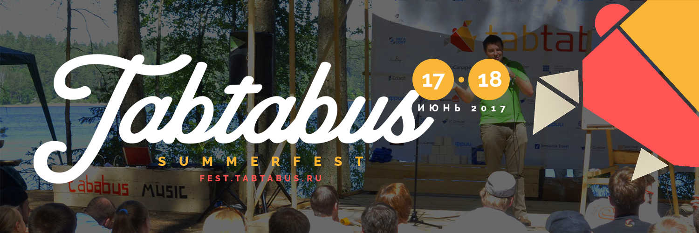 IT-фестиваль Tabtabus в четвертый раз соберет айтишников - 1