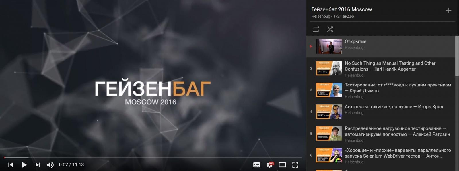 Топ-10 докладов конференции Гейзенбаг 2016 Moscow - 1