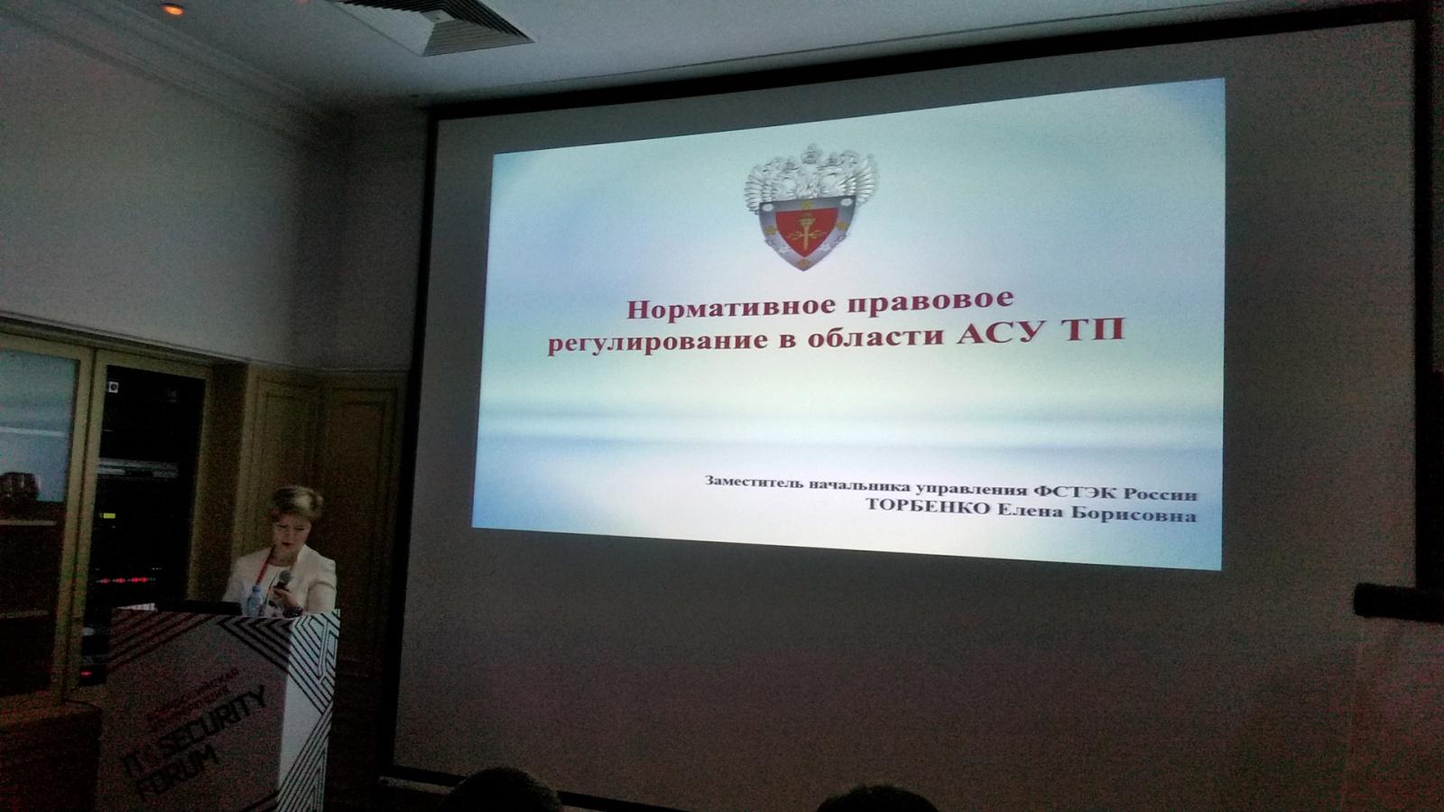 Завершение 11-й всероссийской конференции IT & Security Forum - 14