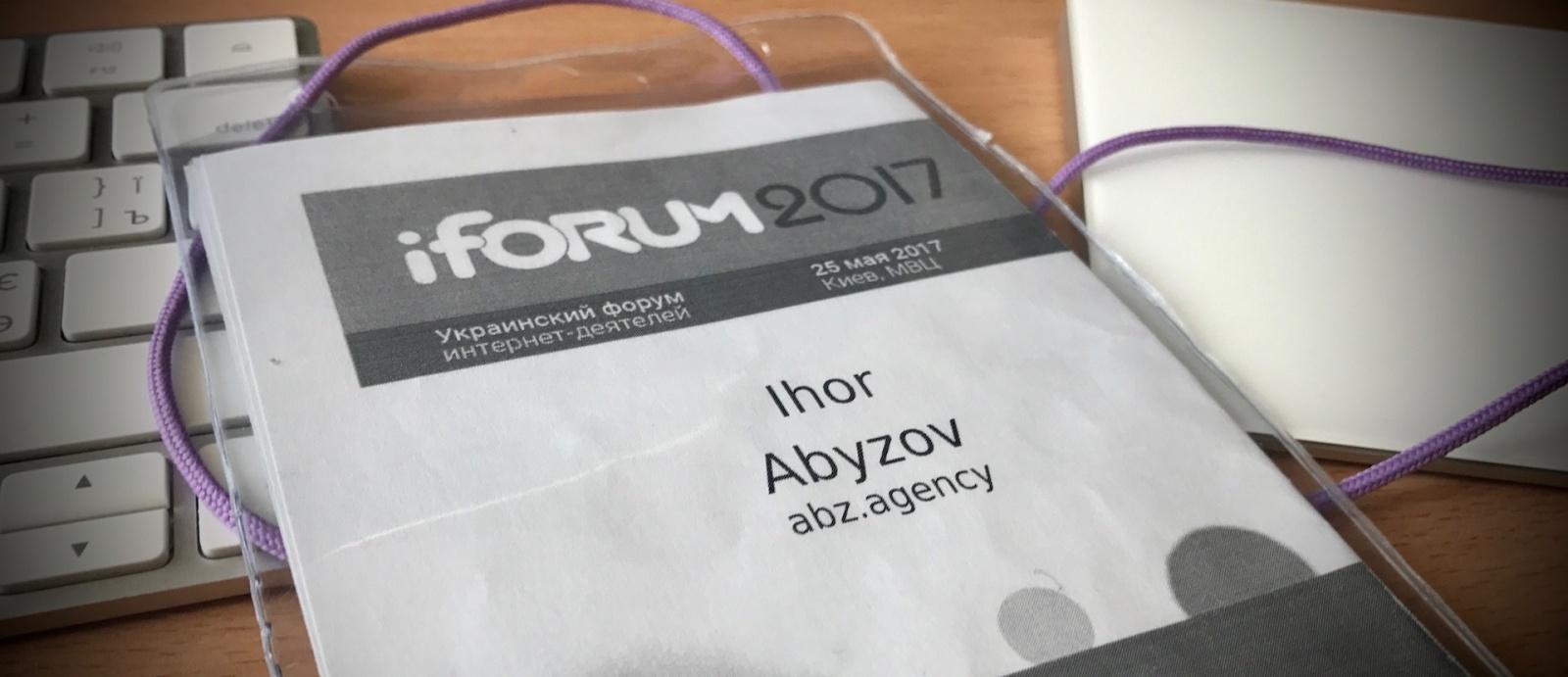 Большое ИТ-коммьюнити на конференции iForum 2017 (Киев) - 17