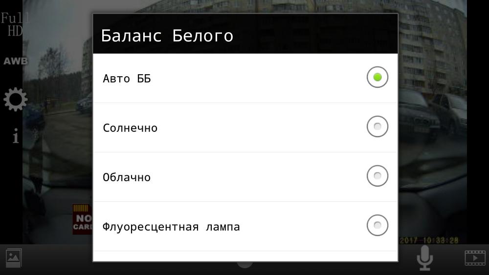 Крохотные самородки: обзор российских регистраторов TrendVision Split и Tube - 31