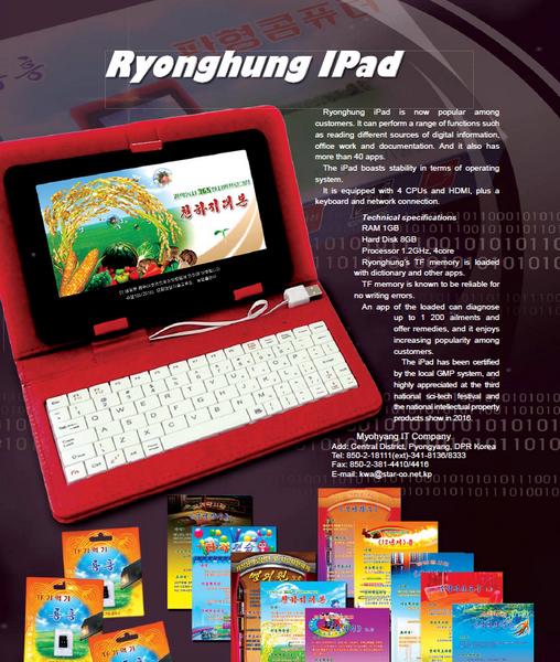 Северокорейская компания выпустила свой iPad