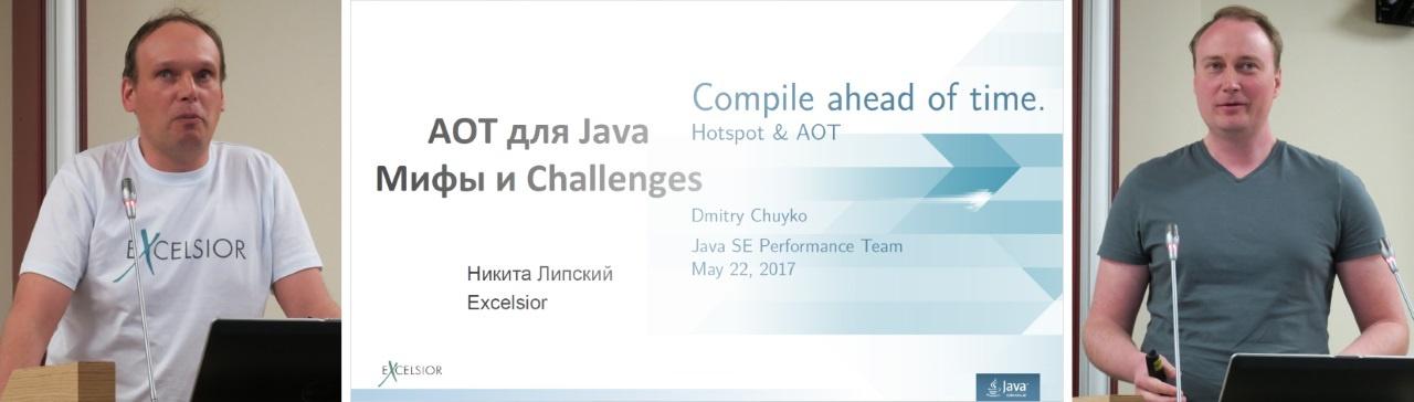 Никита Липский и Дмитрий Чуйко об AOT в Java на jug.msk.ru - 1