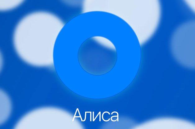 «Алиса» — голосовой помощник «Яндекс»