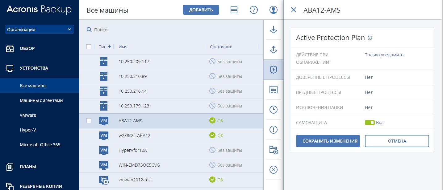Acronis Backup 12.5 (теперь и) Advanced: долгожданный выпуск - 16