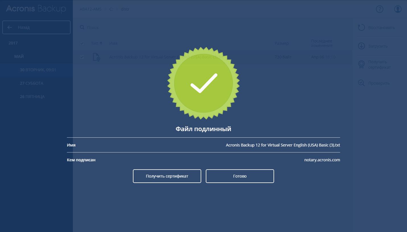 Acronis Backup 12.5 (теперь и) Advanced: долгожданный выпуск - 20