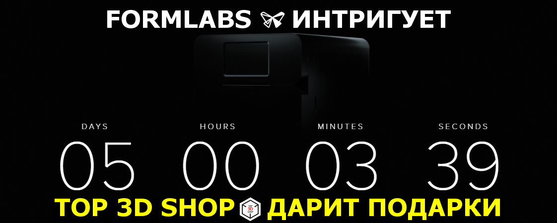 Formlabs интригует, Top 3D Shop дарит подарки - 1