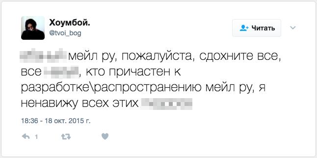 Злой твит