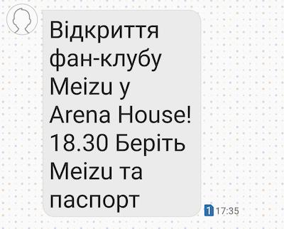 Отчет о первой встрече фан-клуба Meizu в Украине: море развлечений, смартфонов и позитива - 1
