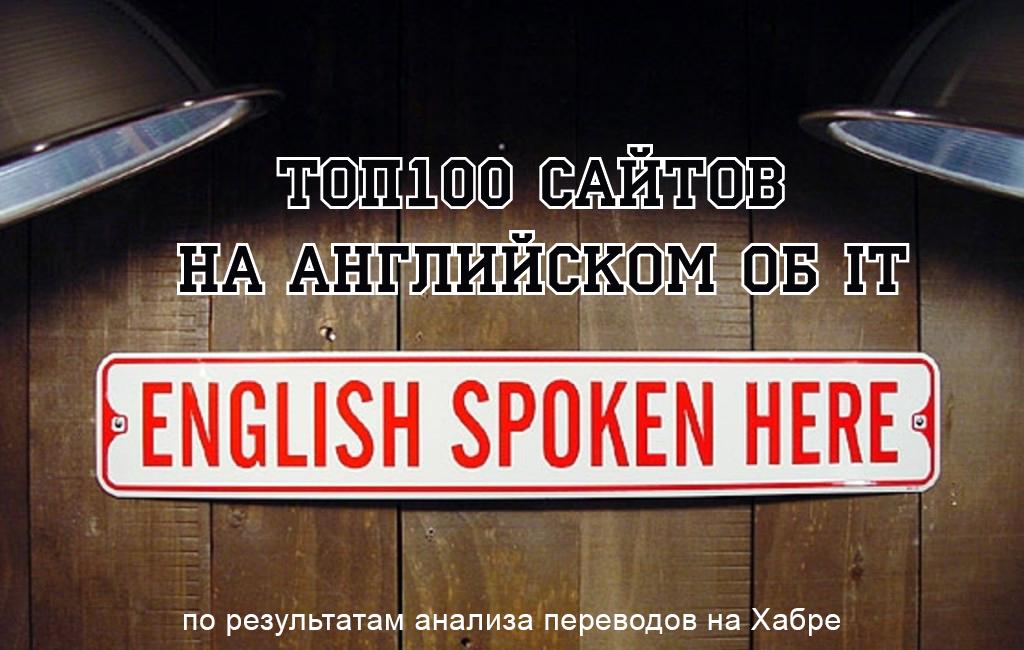 ТОП 100 англоязычных сайтов об IT - 1