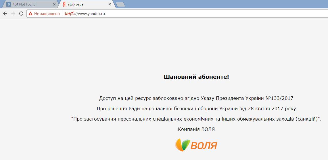 В Севастополе случайно заблокировали запрещённые Украиной российские соцсети и сервисы - 1