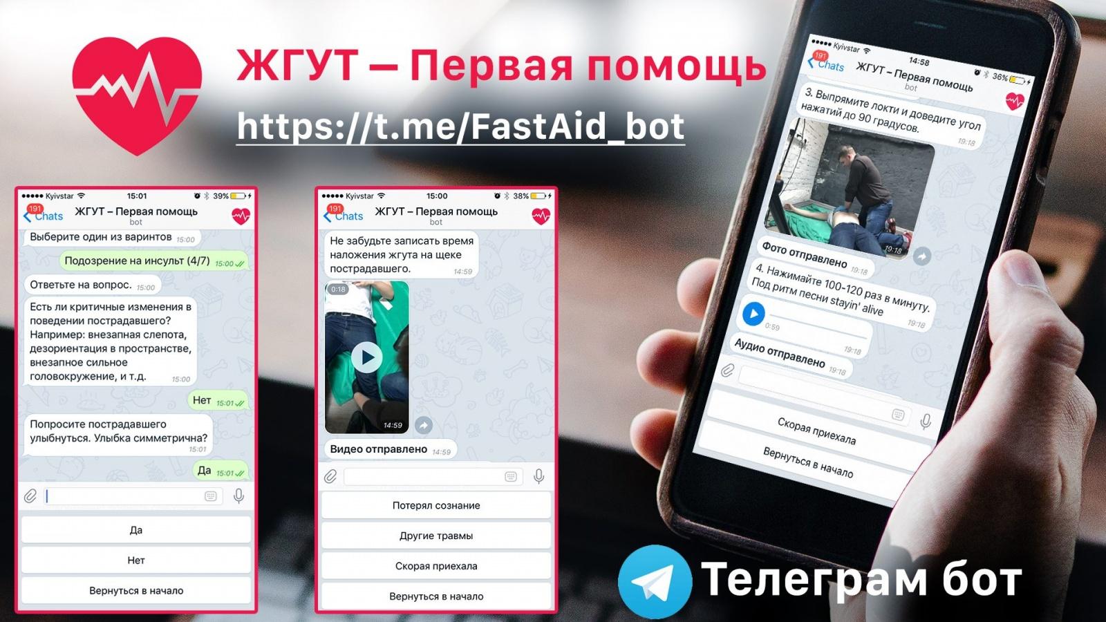ЖГУТ — телеграм бот для оказания первой помощи - 1