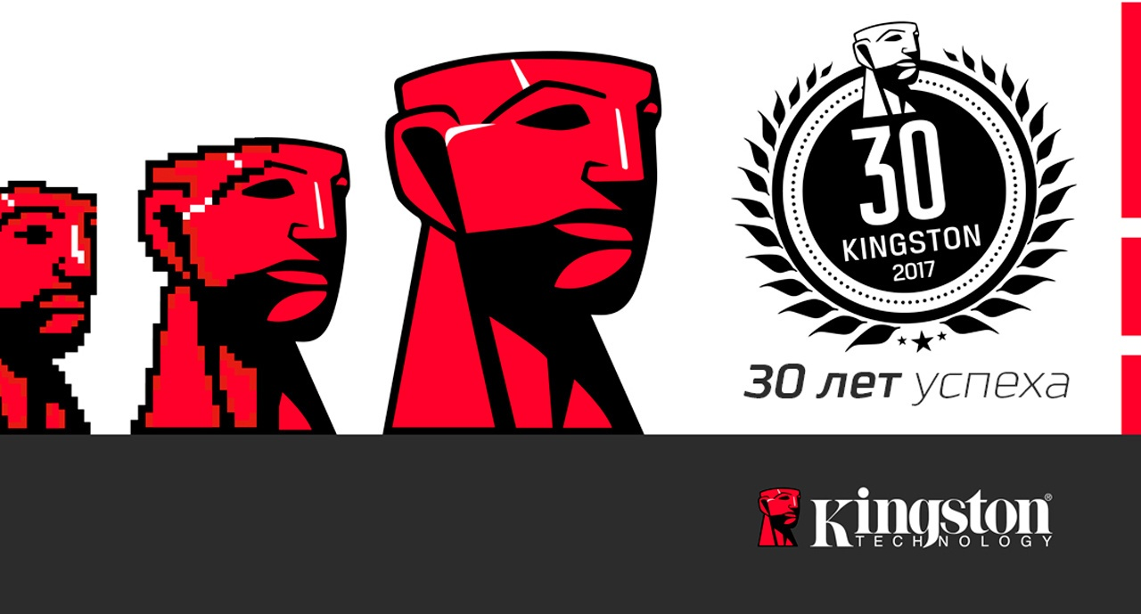 Kingston отмечает 30-летие. И представляет несколько новинок на выставке Computex 2017 - 1