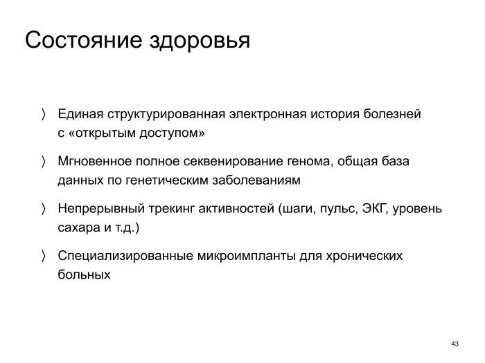 Как наука о данных помогает развитию медицины. Лекция в Яндексе - 10