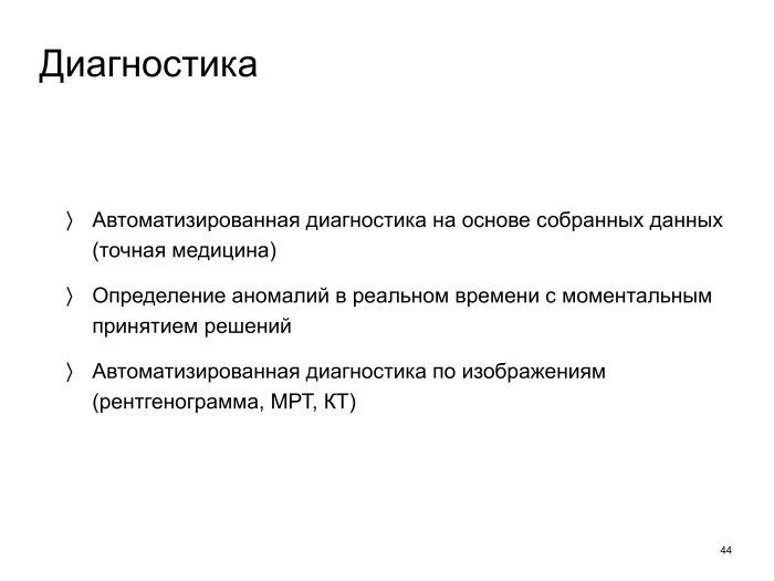 Как наука о данных помогает развитию медицины. Лекция в Яндексе - 11