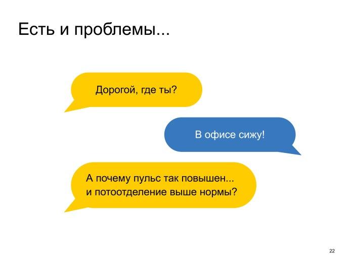 Как наука о данных помогает развитию медицины. Лекция в Яндексе - 6