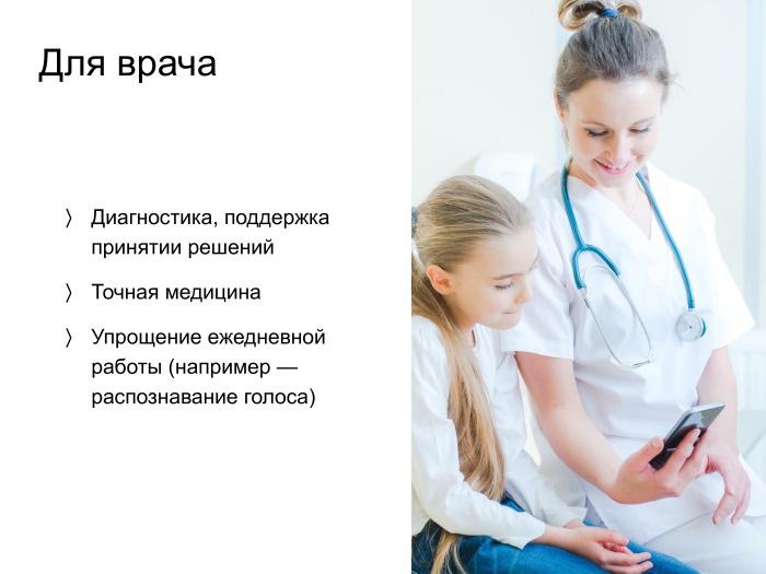 Как наука о данных помогает развитию медицины. Лекция в Яндексе - 8