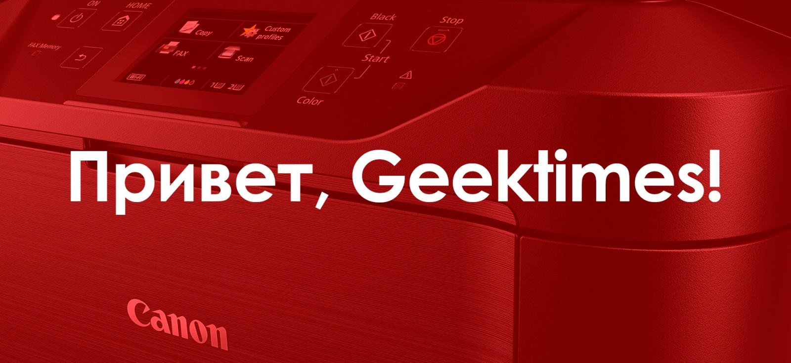 Canon приходит в Geektimes: блог о бизнес-решениях и не только - 1
