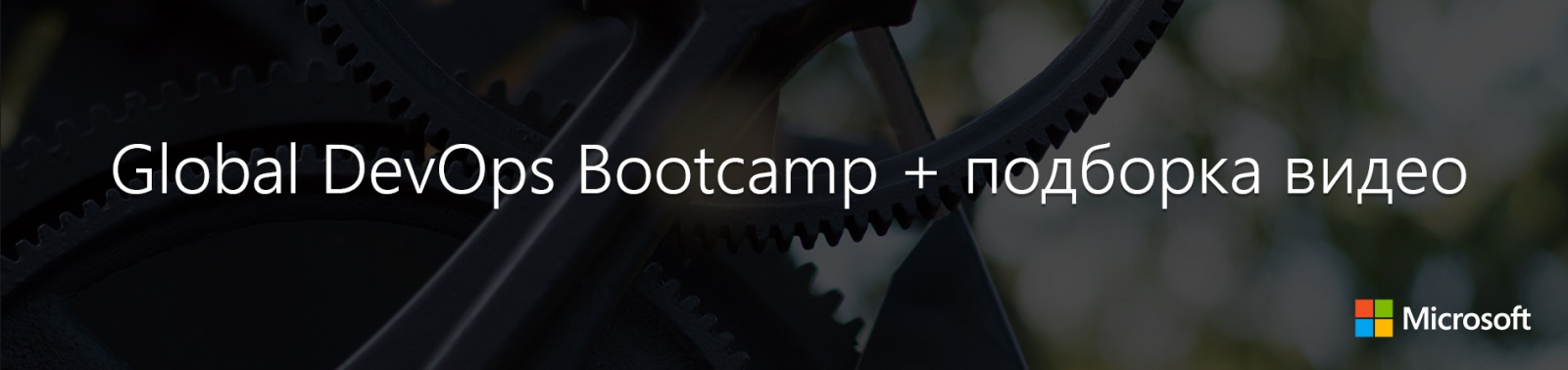 Global DevOps Bootcamp + подборка видео - 1