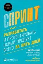 Джейк Кнапп — Спринт: Как разработать и протестировать новый продукт всего за пять дней