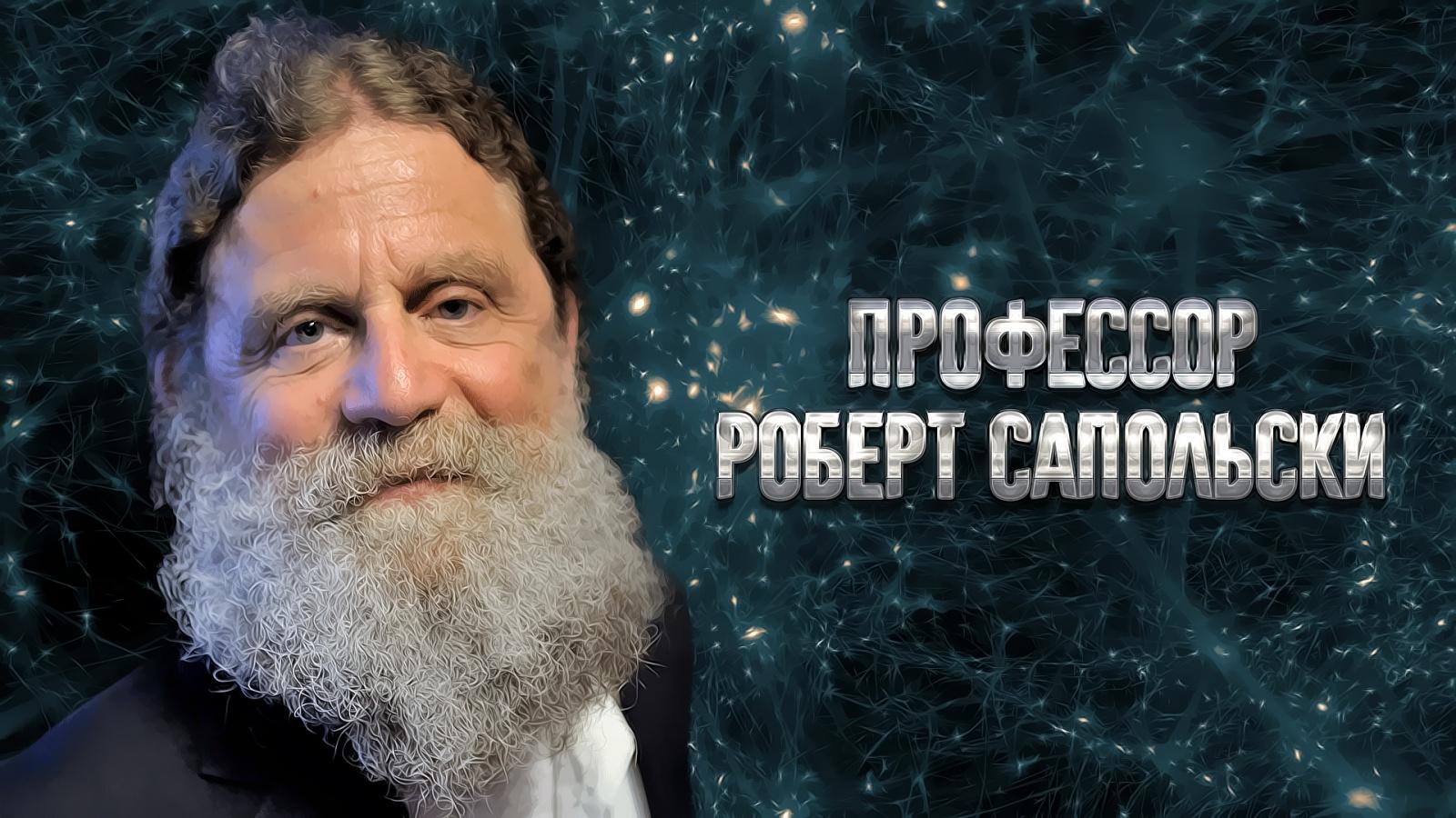 Интервью с Робертом Сапольски - 1