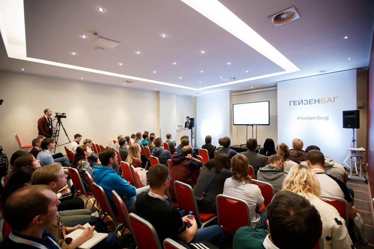 Гейзенбаг 2.0: как прошла в Петербурге конференция по тестированию - 6