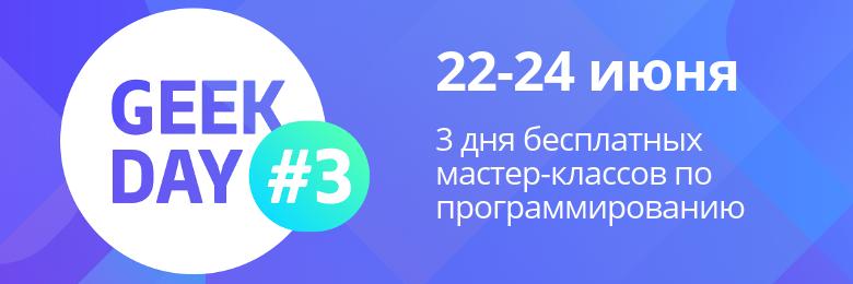 Третья IT-конференция GeekDay — три дня бесплатных мастер-классов по программированию - 1