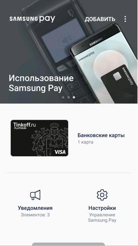 Samsung Pay или Android Pay: что же выбрать? - 2