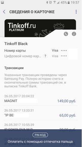 Samsung Pay или Android Pay: что же выбрать? - 3
