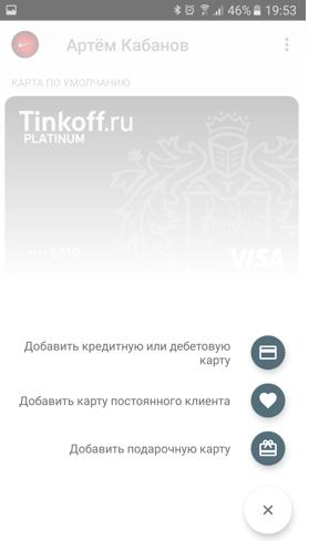 Samsung Pay или Android Pay: что же выбрать? - 7