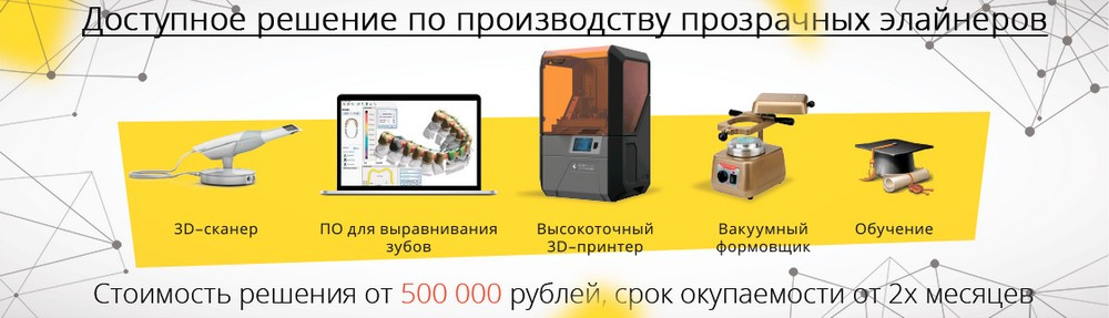 Цифровая стоматология — мастер-класс Top 3D Shop - 6