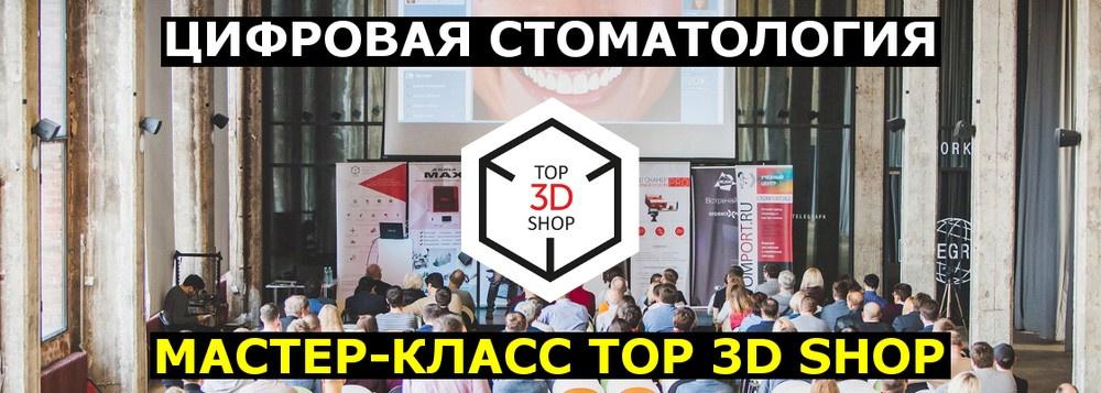 Цифровая стоматология — мастер-класс Top 3D Shop - 1