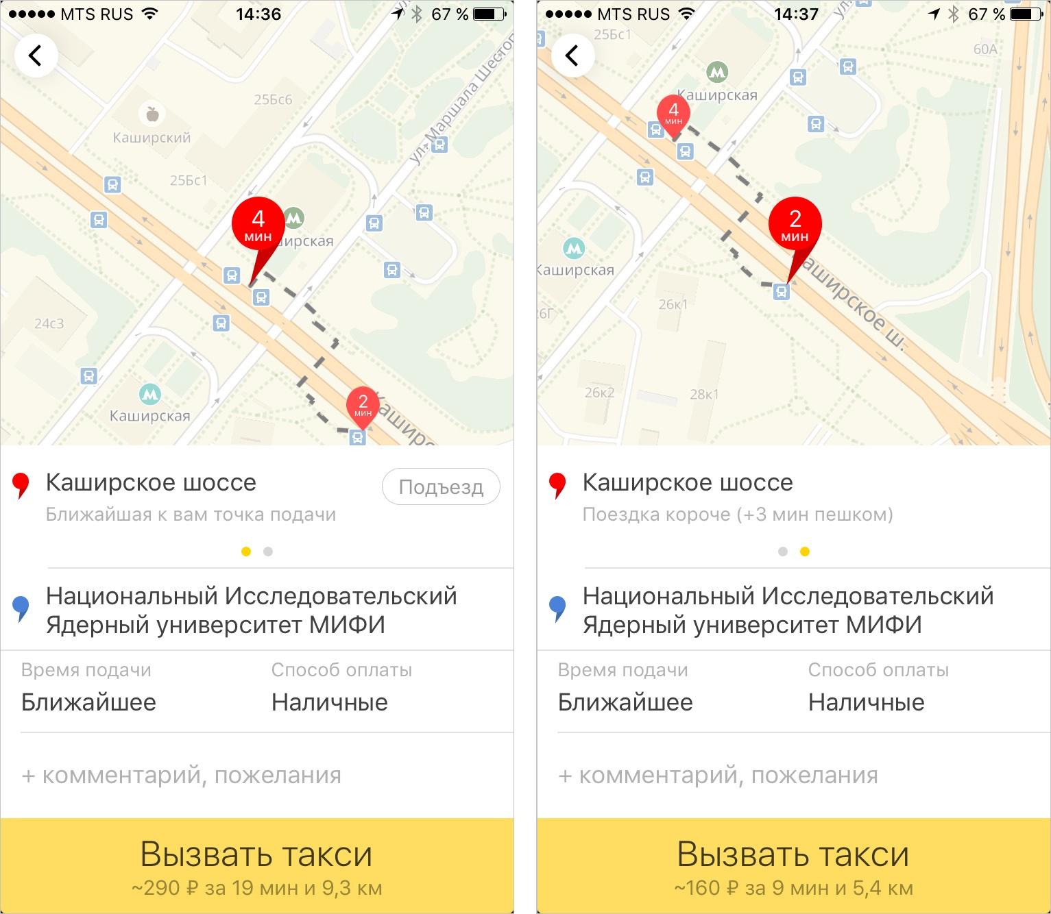 Как технологии Яндекс.Такси приближают будущее личного и общественного транспорта - 3