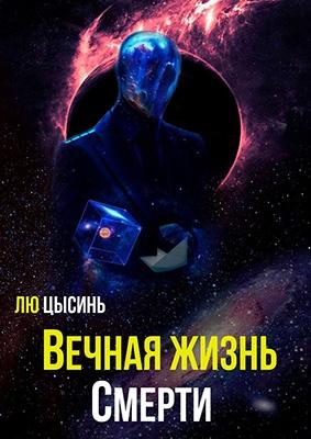 «Вечная жизнь Смерти», Лю Цысинь — последний том трилогии «В память о прошлом Земли», перевод закончен - 1