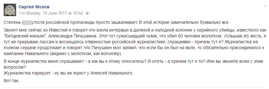 Открытка: «Известия» связывают «битцевского маньяка» и Навального, но выходит так себе - 1