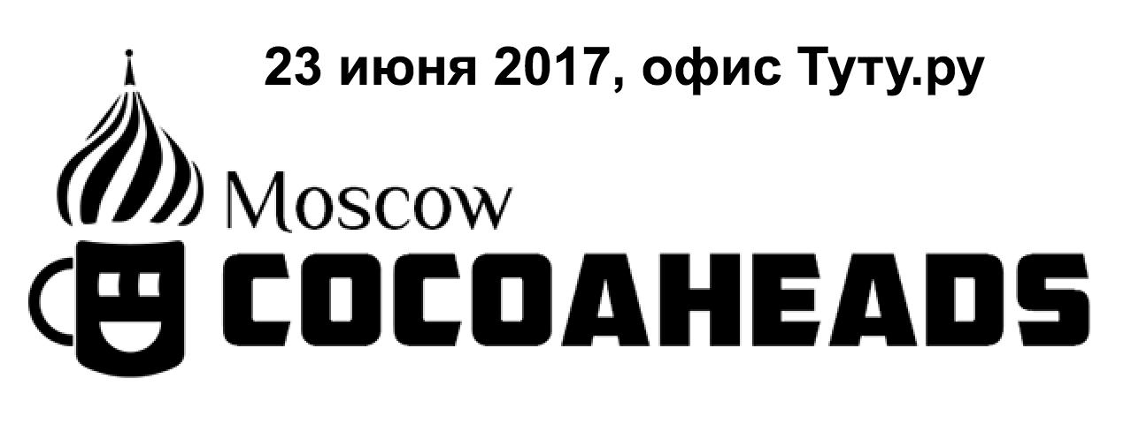 CocoaHeads Russia в офисе Туту.ру - 1