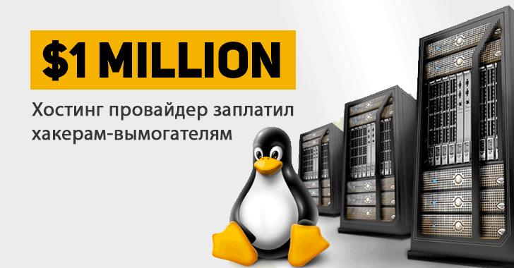 Хостинг-провайдер заплатил миллион долларов хакерам-вымогателям - 1